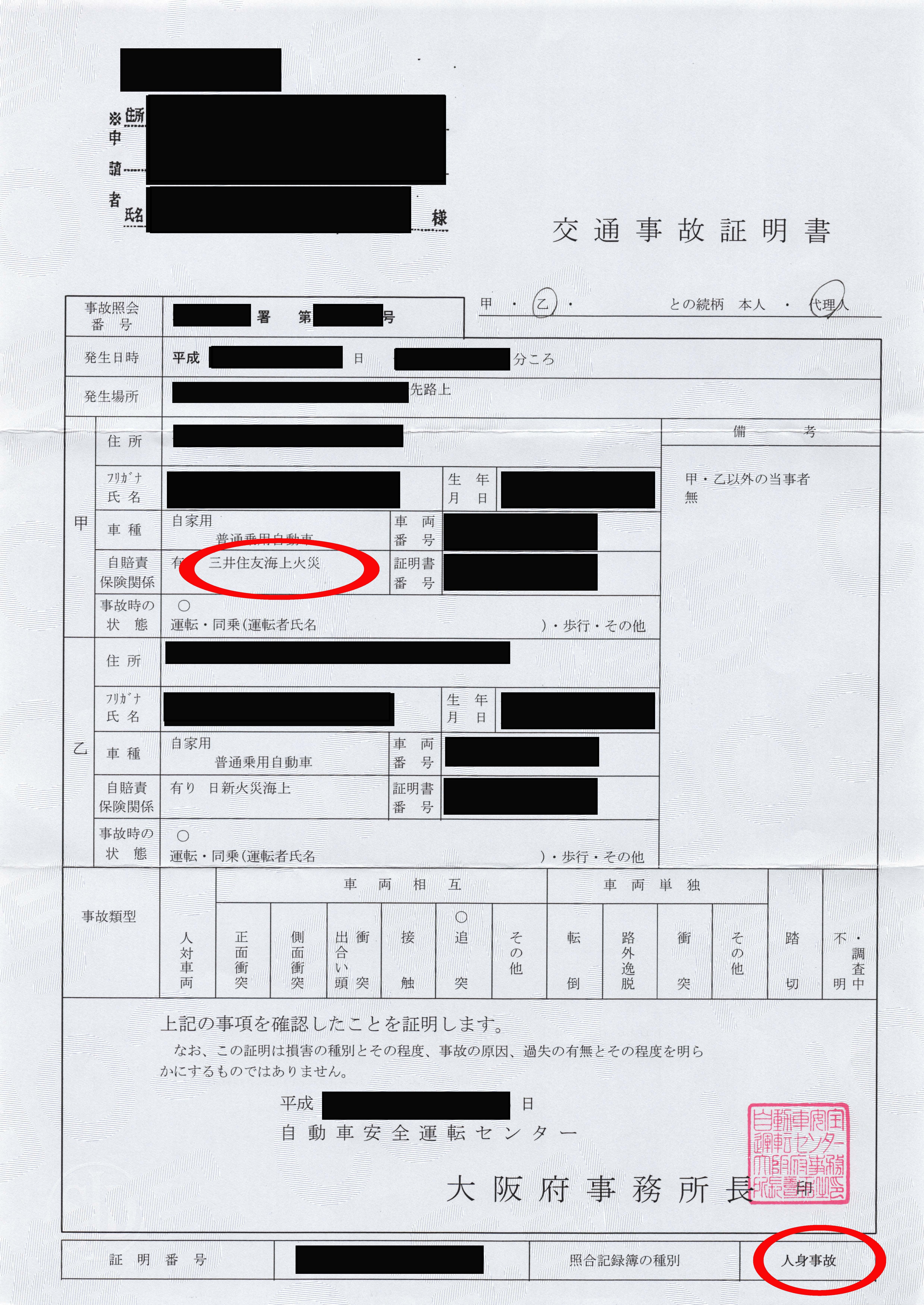 交通事故証明書の画像